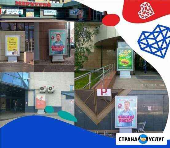 Размещение рекламы наружной Кемерово