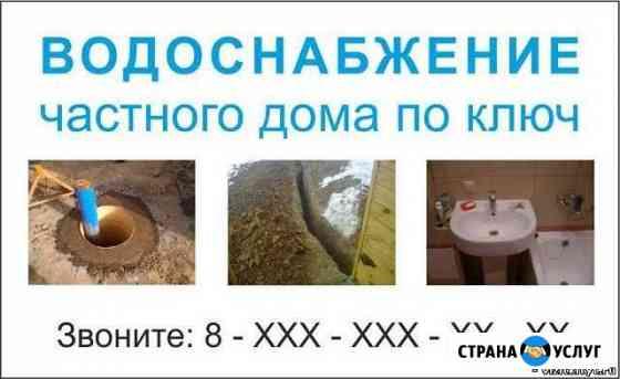 Проведём Водопровод и канализацию в ваш дом Кемерово