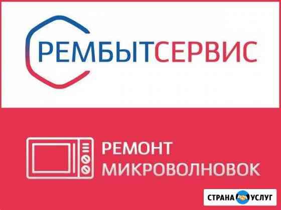 Ремонт микроволновок Ижевск
