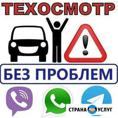 Диагностическая карта техосмотр Осаго Красноярск