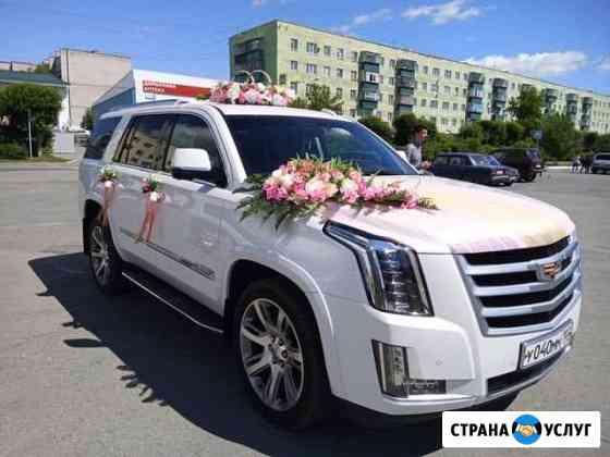 Автомобили на свадьбу, торжества и другие мероприя Белорецк