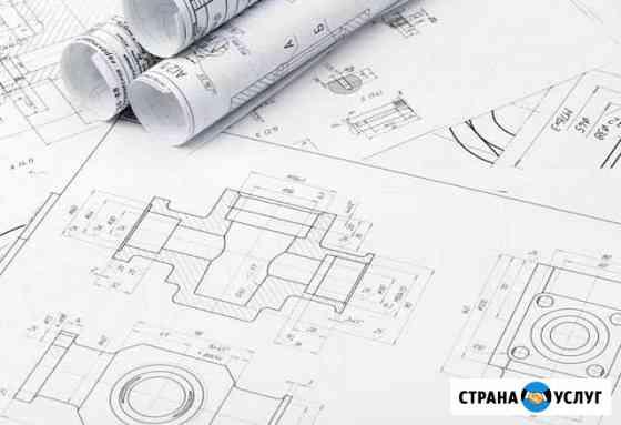 Разработка чертежей, 3D - моделей, векторов Павлово
