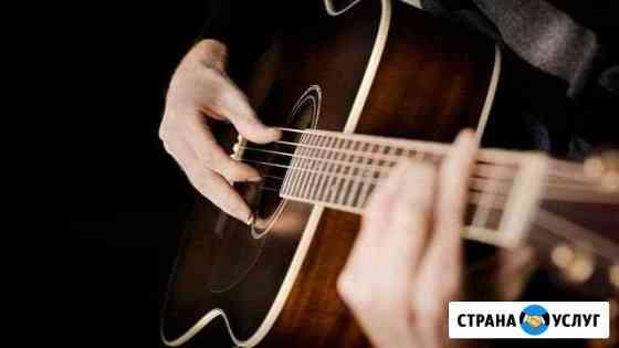 Уроки игры на гитаре (можно дистанционно) Ростов-на-Дону
