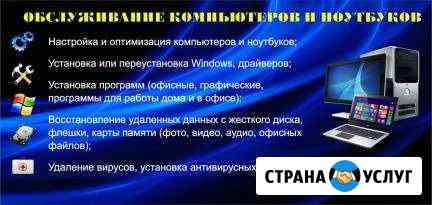 Установка и Настройка по Мурманск