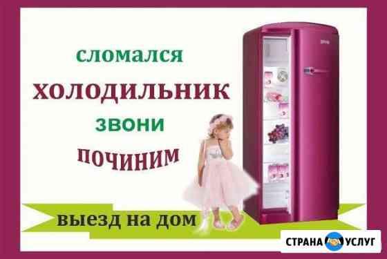Реморт холодильников Киржач