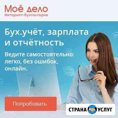 Интернет-бухгалтерия моедело42 Кемерово