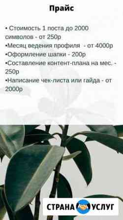 Копирайтер Иркутск