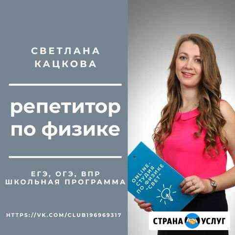 Репетитор по физике, online Рыбинск