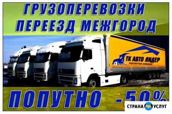 Грузоперевозки по России межгород попутно 0,1-20тн Валдай