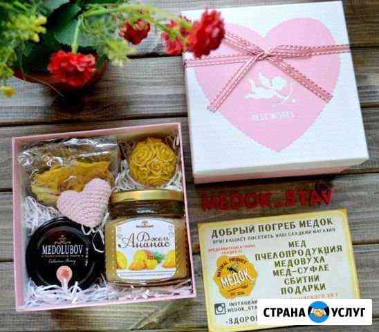 Подарочные наборы Ставрополь