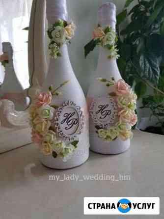 Свадебные бутылки Анапа