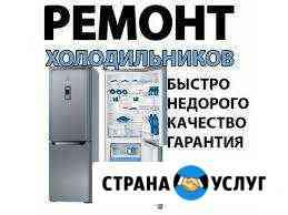 Ремонт Холодильников Иглино