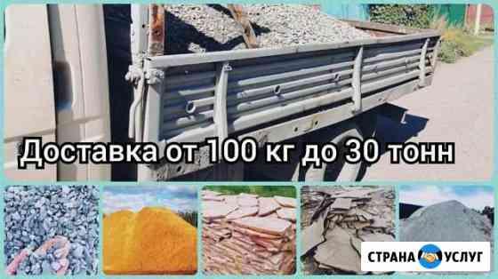 Доставим стройматериалы от 100 кг до 30 тонн Шахты
