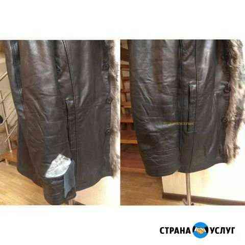 Чистка, покраска, ремонт кожаной одежды Красноярск