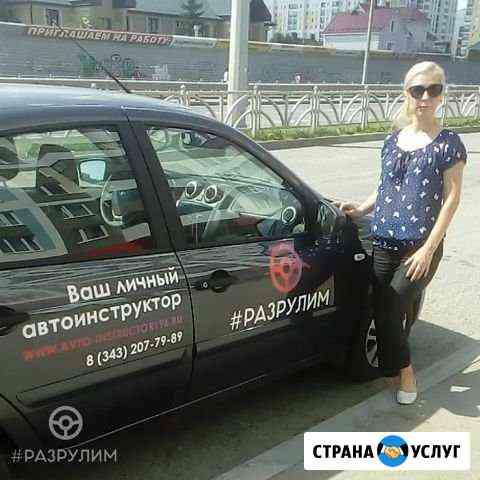 Автоинструктор. Инструктор по вождению АКПП МКПП Нижний Новгород