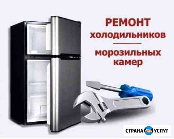 Ремонт холодильников морозильников на дому Азнакаево