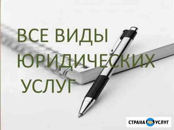 Услуги юриста для юридических и физических лиц Ставрополь