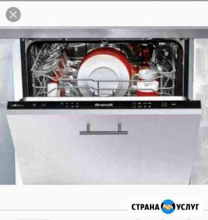 Ремонт посудомоечных машин Чита