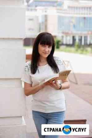 Репетитор по английскому языку Саранск