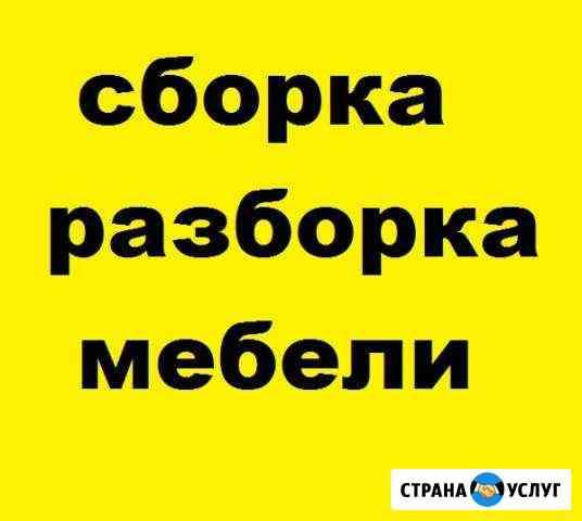 Сборка мебели Брянск