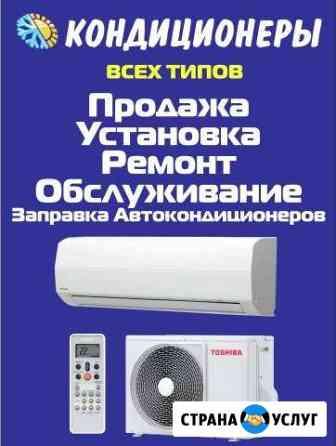 Установка и обслуживание любых кондиционеров Анжеро-Судженск