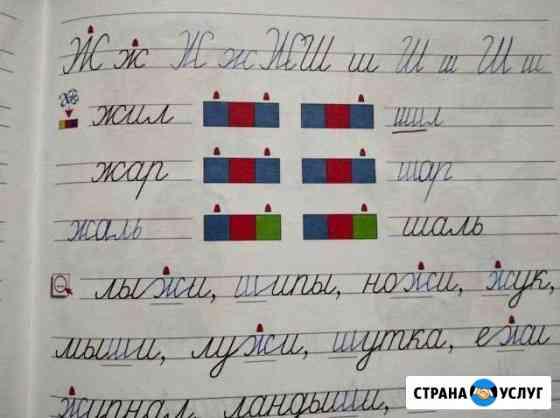 Русский язык 1-4 класс Железноводск