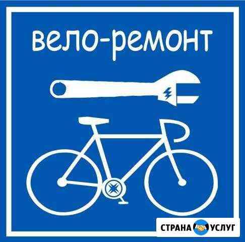 Вело-ремонт Переславль-Залесский