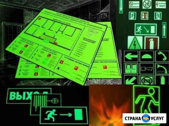 Фотолюминесцентные планы эвакуации Казань