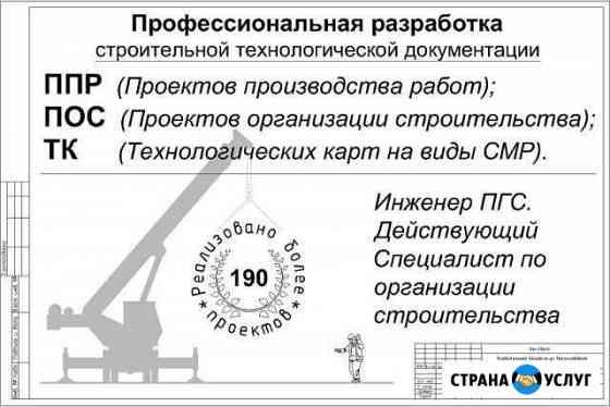 Разработка ппр, пос, ТК Екатеринбург