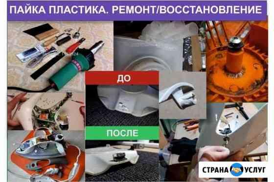 Ремонт пластиковых: игрушек, фенов, быт. техники Тольятти