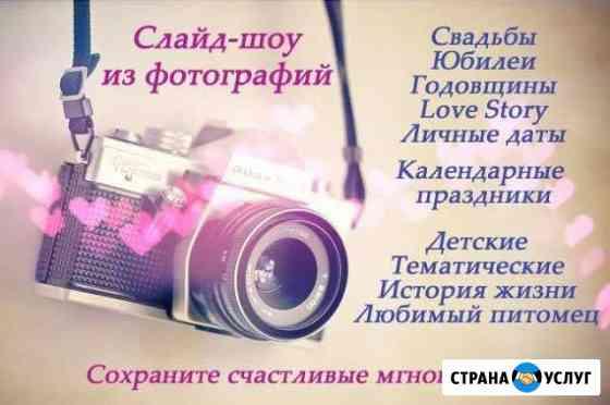 Видео поздравления,слайд- шоу Анжеро-Судженск