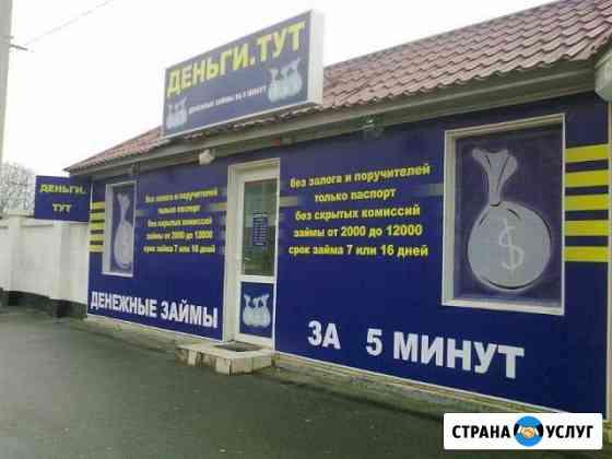 Наружная реклама,вывески,стенды Краснодар