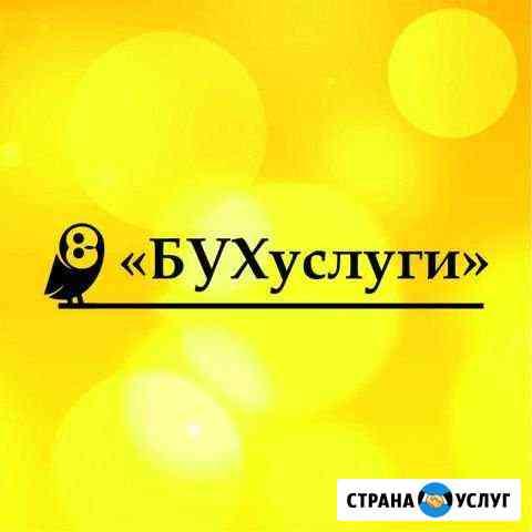 Бухгалтерские услуги для малого бизнеса Нижний Тагил