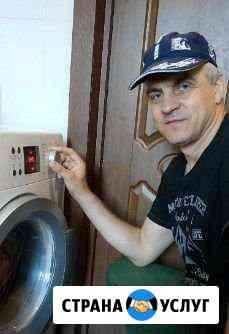 Ремонт стиральных машин всех производителей Дзержинск
