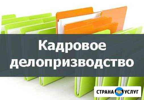 Кадровое сопровождение Челябинск