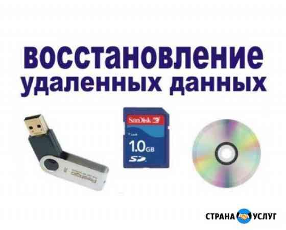 Восстановление данных с цифровых носителей Чебоксары