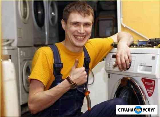 Ремонт стиральных машин, посудомоечных машин Барнаул