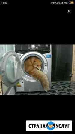 Ремонт стиральных машин (прошивка модулей ) Новокузнецк