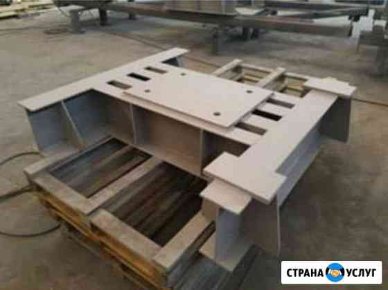 Изготовления металлоконструкций Волгоград