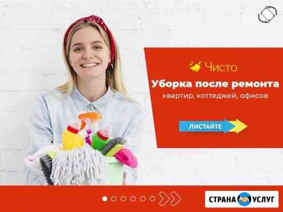 Уборка после ремонта квартир, коттеджей, офисов Севастополь