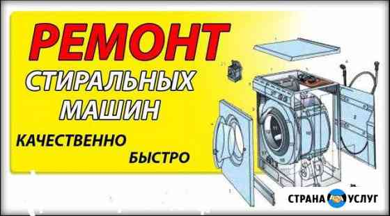 Ремонт стиральных машин Нерехта