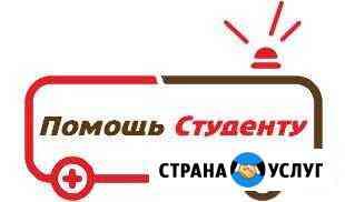 Помощь студентам Калач-на-Дону