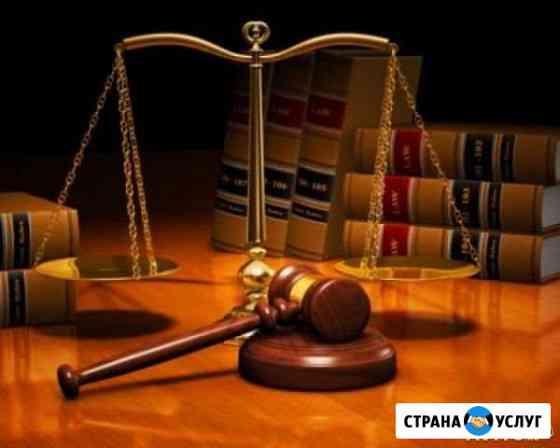 Юридические услуги Оренбург