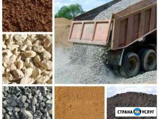 Песок, щебень, навоз, бетон, раствор, вывоз мусора Владимир
