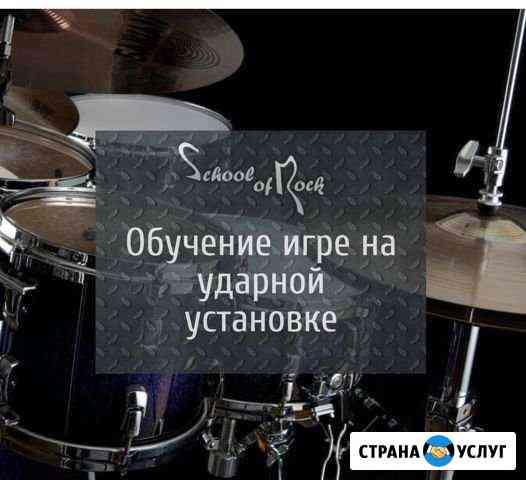 Обучение игре на барабанах Чита