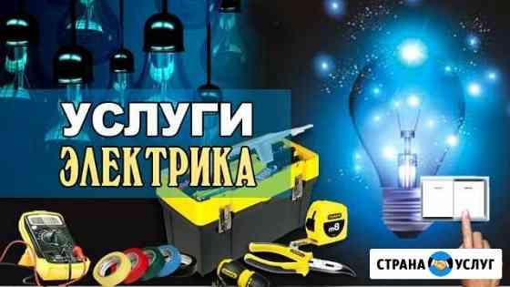 Электрик Архангельск