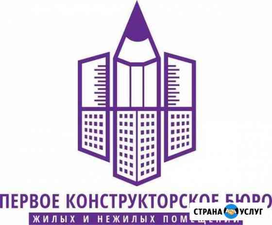 Перевод в нежилой фонд Екатеринбург