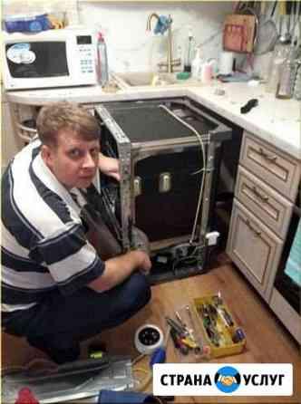 Ремонт стиральных машин, посудомоечных машин Челябинск