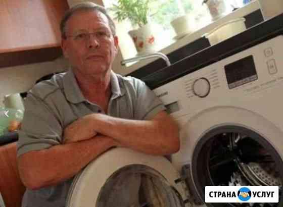 Ремонт стиральных машин и ремонт холодильников Альметьевск