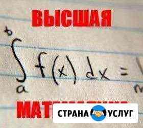 Помощь в решении задач по высшей математике Смоленск